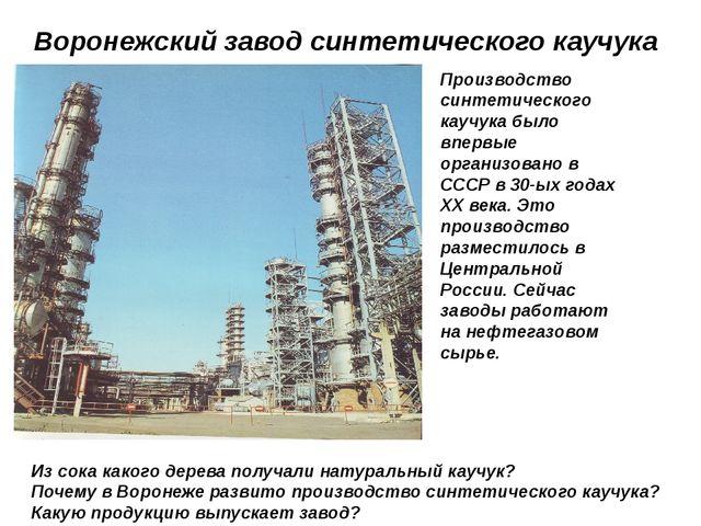 Воронежский завод синтетического каучука Производство синтетического каучука...