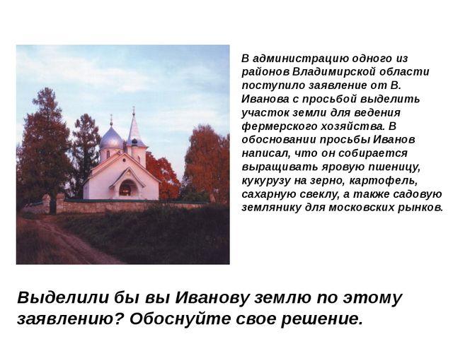 В администрацию одного из районов Владимирской области поступило заявление от...