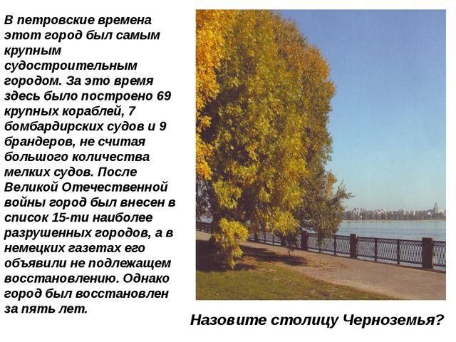 В петровские времена этот город был самым крупным судостроительным городом. З...