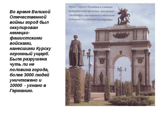 Во время Великой Отечественной войны город был оккупирован немецко-фашистским...
