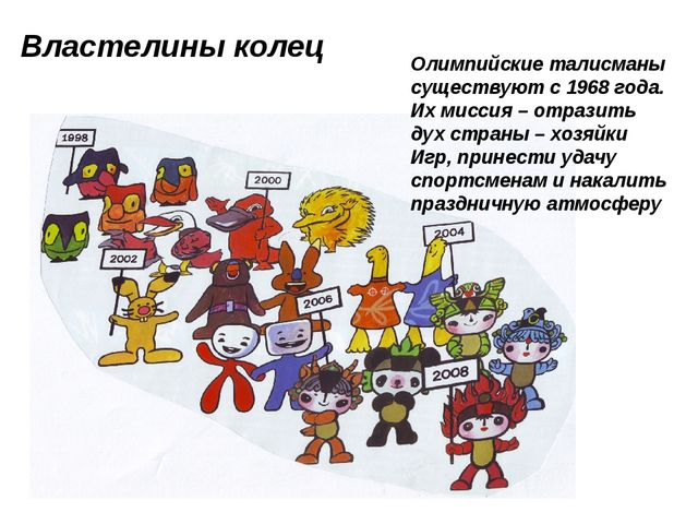 Властелины колец Олимпийские талисманы существуют с 1968 года. Их миссия – о...