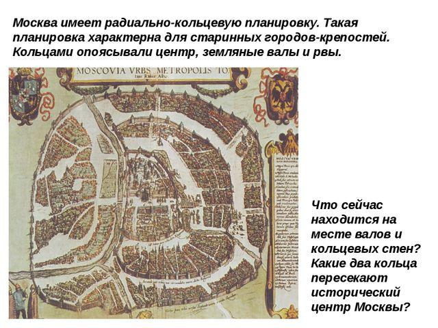 Москва имеет радиально-кольцевую планировку. Такая планировка характерна для...