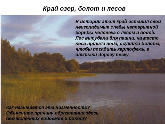 Край озер, болот и лесов В истории этот край оставил свои неизгладимые следы...