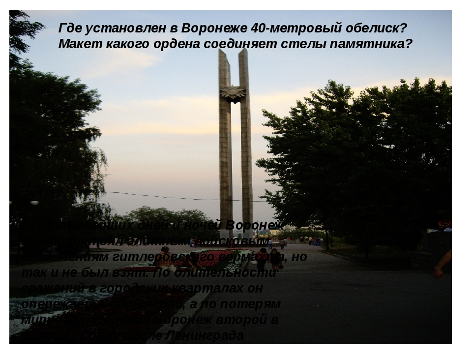 212 тяжелейших дней и ночей Воронеж противостоял элитным войсковым соединения...