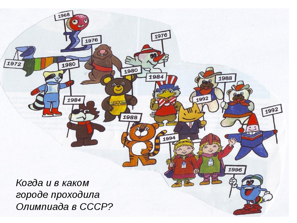 Когда и в каком городе проходила Олимпиада в СССР?