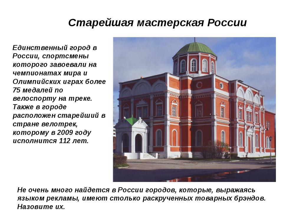 Единственный город в России, спортсмены которого завоевали на чемпионатах мир...