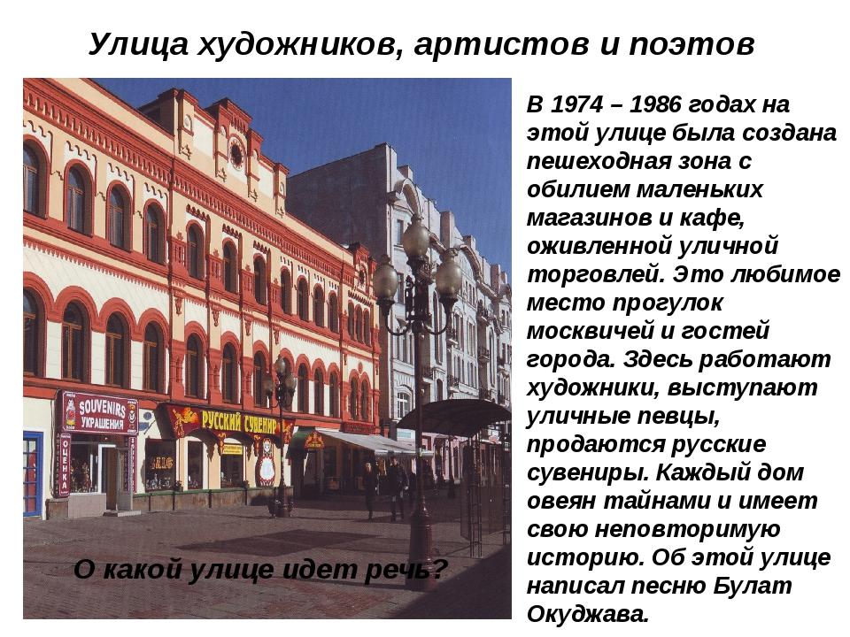 Улица художников, артистов и поэтов В 1974 – 1986 годах на этой улице была со...