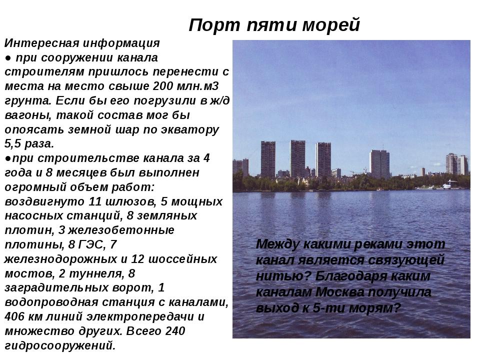 Порт пяти морей Интересная информация ● при сооружении канала строителям приш...