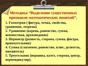 """Методика """"Выделение существенных признаков математических понятий"""". 1. Геомет"""