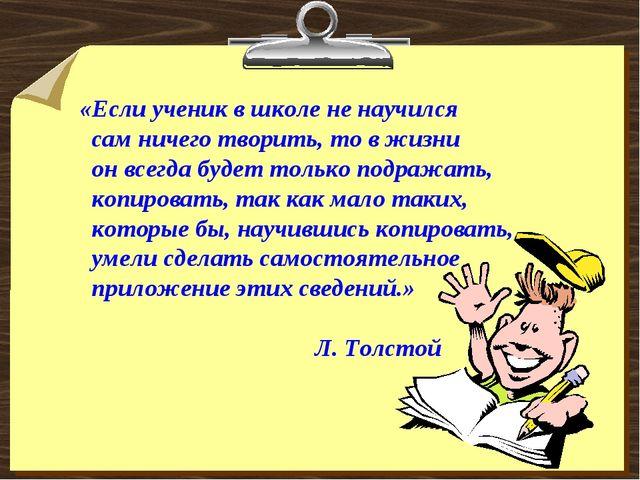 «Если ученик в школе не научился сам ничего творить, то в жизни он всегда буд...