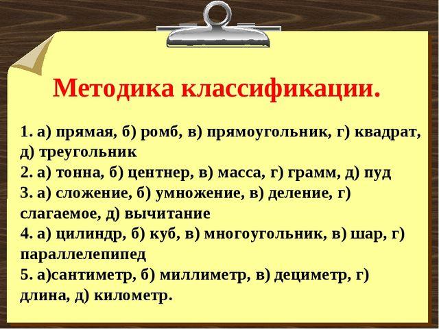 Методика классификации. 1. а) прямая, б) ромб, в) прямоугольник, г) квадрат,...