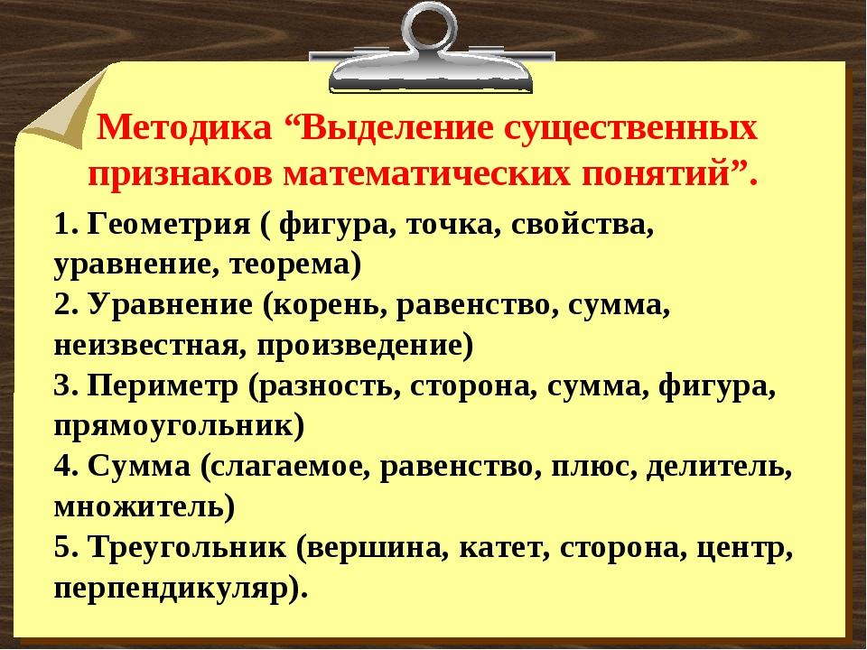 """Методика """"Выделение существенных признаков математических понятий"""". 1. Геомет..."""