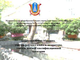 Муниципальное общеобразовательное учреждение города Новосибирска «Средняя шк