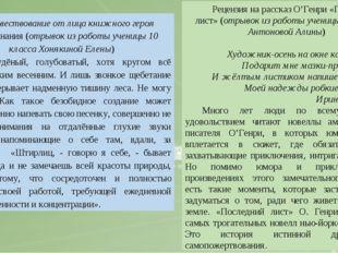 Эссе-повествование от лица книжного героя Воспоминания (отрывок из работы уче