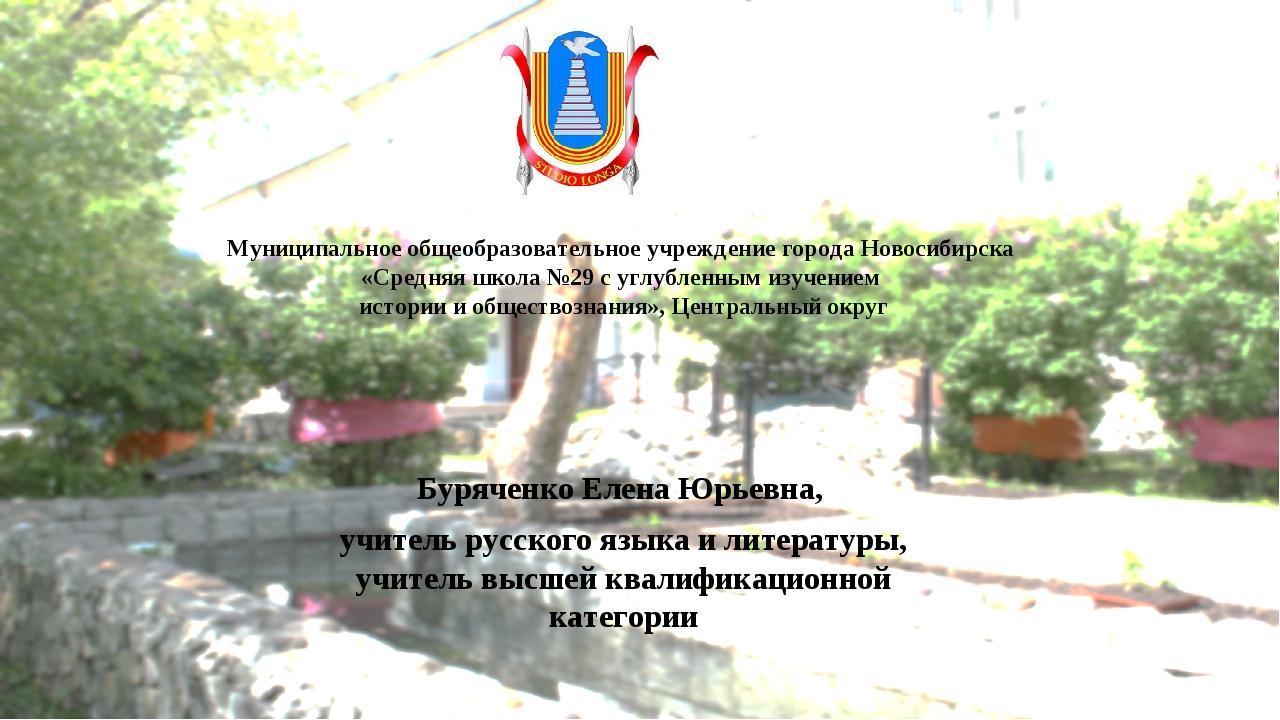 Муниципальное общеобразовательное учреждение города Новосибирска «Средняя шк...