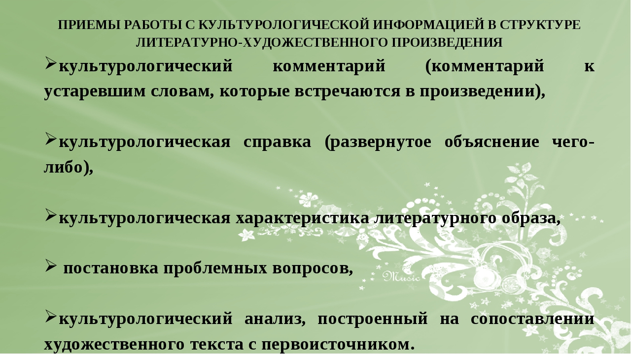ПРИЕМЫ РАБОТЫ С КУЛЬТУРОЛОГИЧЕСКОЙ ИНФОРМАЦИЕЙ В СТРУКТУРЕ ЛИТЕРАТУРНО-ХУДОЖЕ...