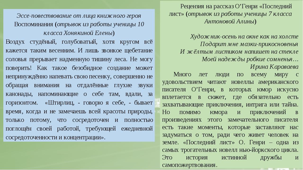 Эссе-повествование от лица книжного героя Воспоминания (отрывок из работы уче...