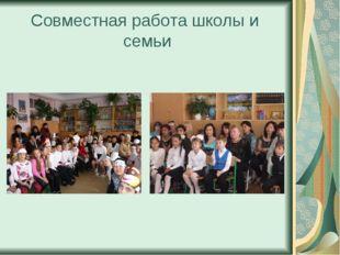 Совместная работа школы и семьи