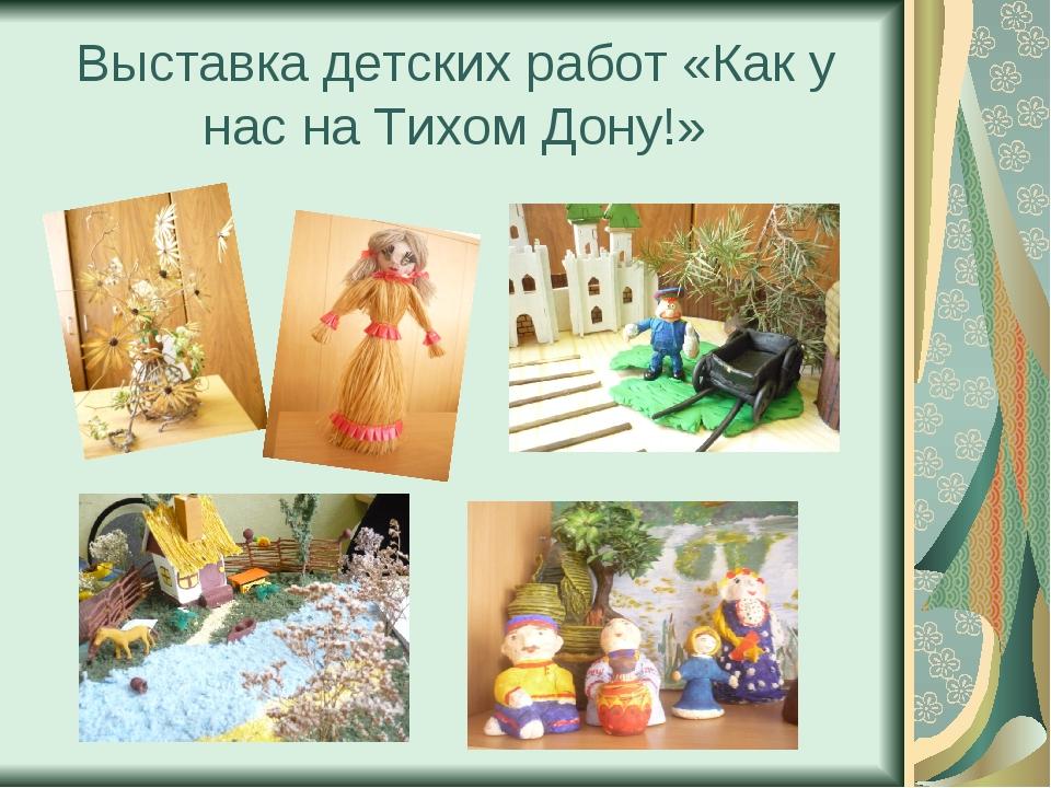 Выставка детских работ «Как у нас на Тихом Дону!»