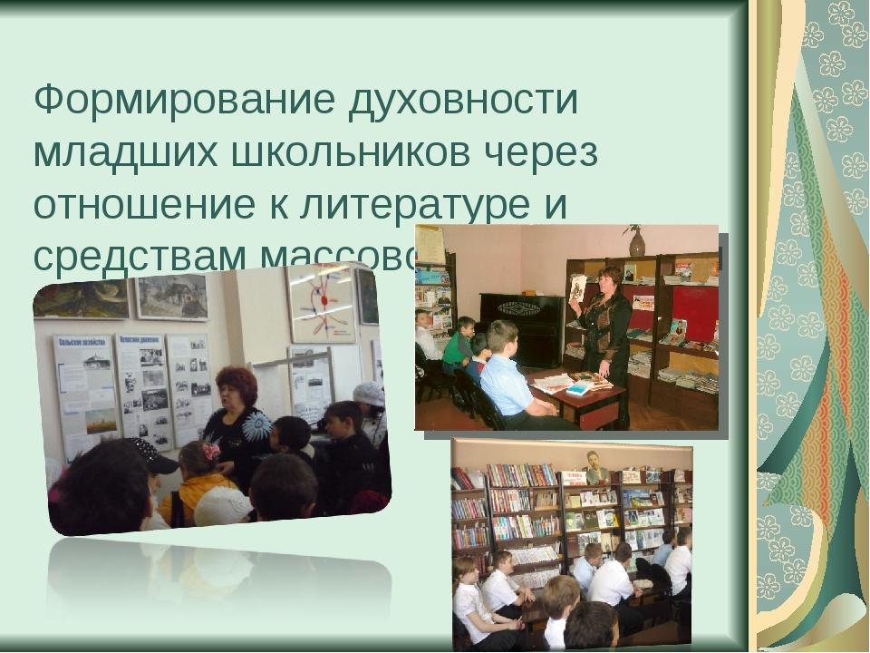 Формирование духовности младших школьников через отношение к литературе и сре...