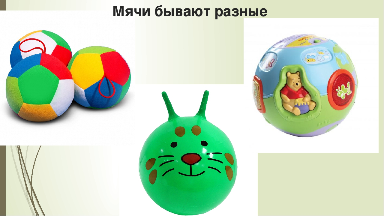 Мячи бывают разные