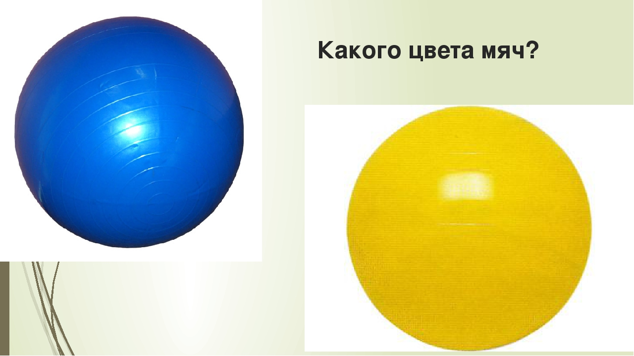 Какого цвета мяч?