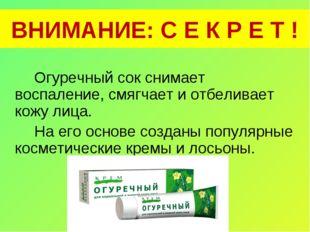 ВНИМАНИЕ: С Е К Р Е Т ! Огуречный сок снимает воспаление, смягчает и отбели