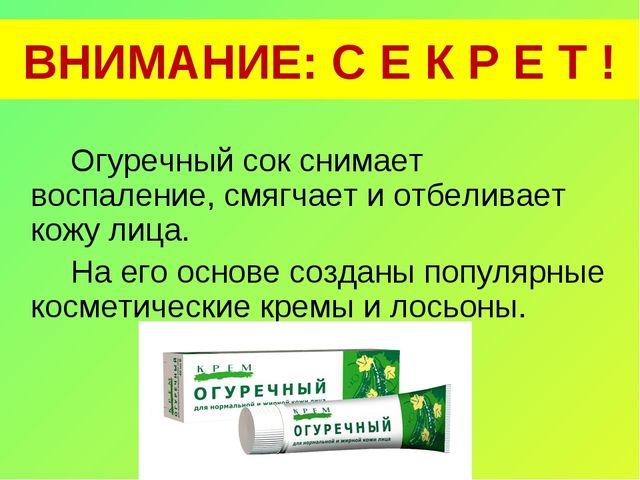 ВНИМАНИЕ: С Е К Р Е Т ! Огуречный сок снимает воспаление, смягчает и отбели...