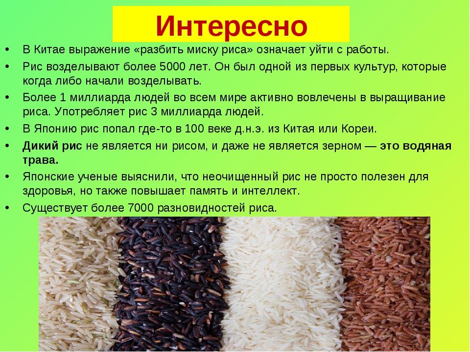 Интересно ВКитае выражение «разбить миску риса» означает уйти сработы. Рис...