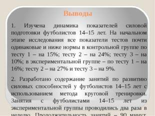 Выводы 1. Изучена динамика показателей силовой подготовки футболистов 14–15 л