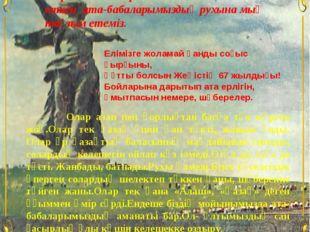 ҰОС қатысып Отан қорғаған, елімізді, жерімізді жас ұрпақ бізге бүтіндей амана