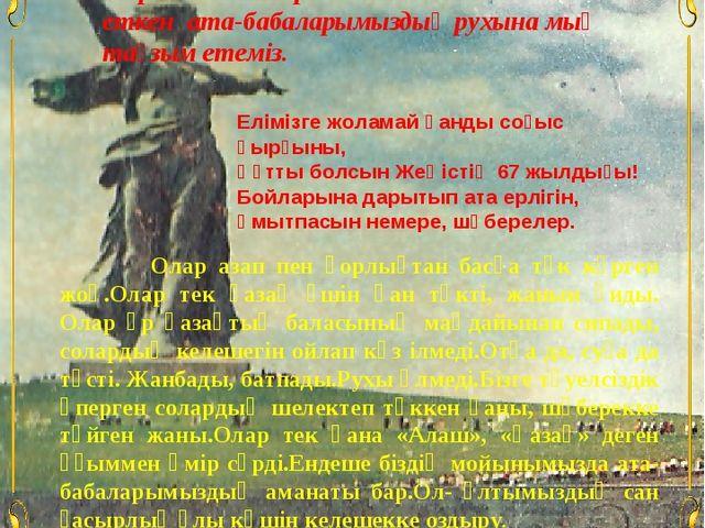ҰОС қатысып Отан қорғаған, елімізді, жерімізді жас ұрпақ бізге бүтіндей амана...