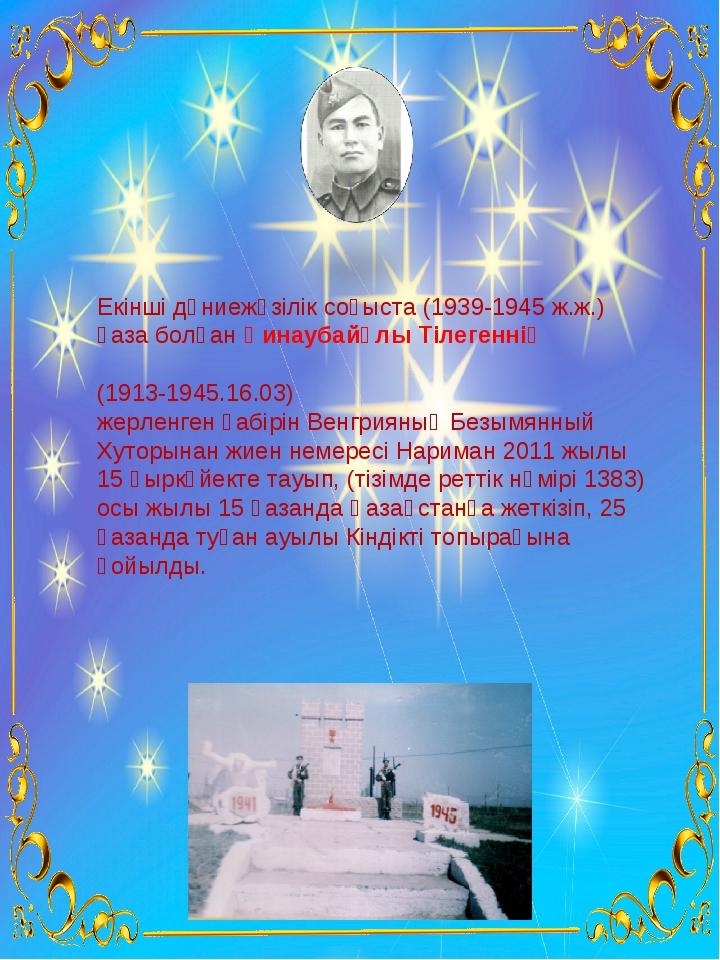Екінші дүниежүзілік соғыста (1939-1945 ж.ж.) қаза болған Қинаубайұлы Тілеген...