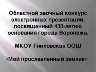Областной заочный конкурс электронных презентаций, посвященный 430-летию осн