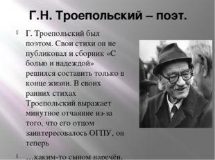 Г.Н. Троепольский – поэт. Г. Троепольский был поэтом. Свои стихи он не публик