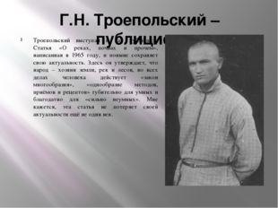 Г.Н. Троепольский – публицист. Троепольский выступал и как публицист. Статья