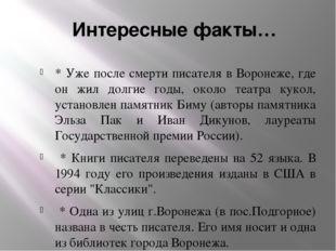 Интересные факты… * Уже после смерти писателя в Воронеже, где он жил долгие г