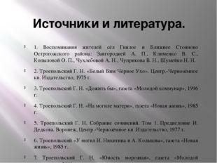 Источники и литература. 1. Воспоминания жителей сёл Гнилое и Ближнее Стояново