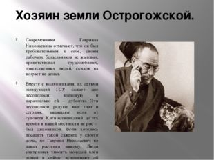 Хозяин земли Острогожской. Современники Гавриила Николаевича отмечают, что он