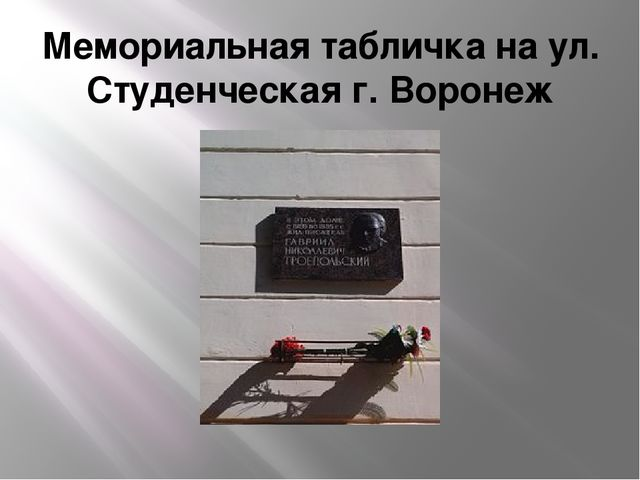 Мемориальная табличка на ул. Студенческая г. Воронеж