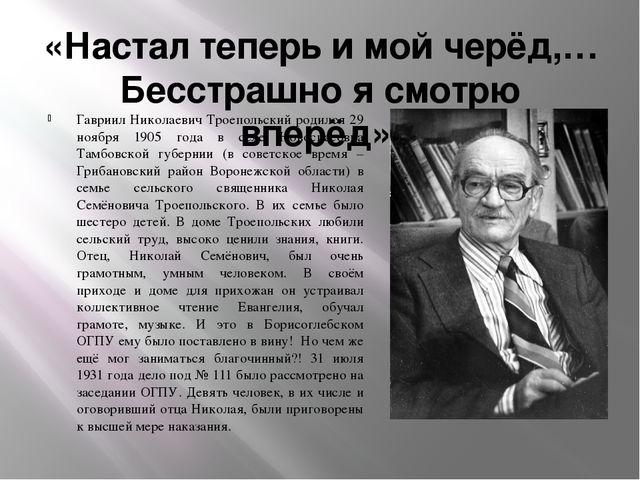 «Настал теперь и мой черёд,… Бесстрашно я смотрю вперёд». Гавриил Николаевич...
