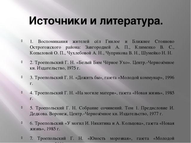Источники и литература. 1. Воспоминания жителей сёл Гнилое и Ближнее Стояново...