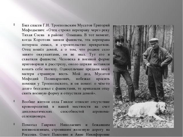 Был спасен Г.Н. Троепольским Мусатов Григорий Мефодьевич: «Отец строил переп...