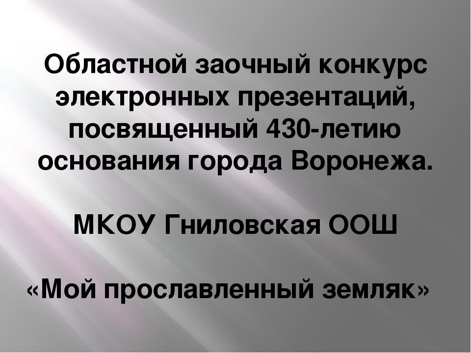 Областной заочный конкурс электронных презентаций, посвященный 430-летию осн...