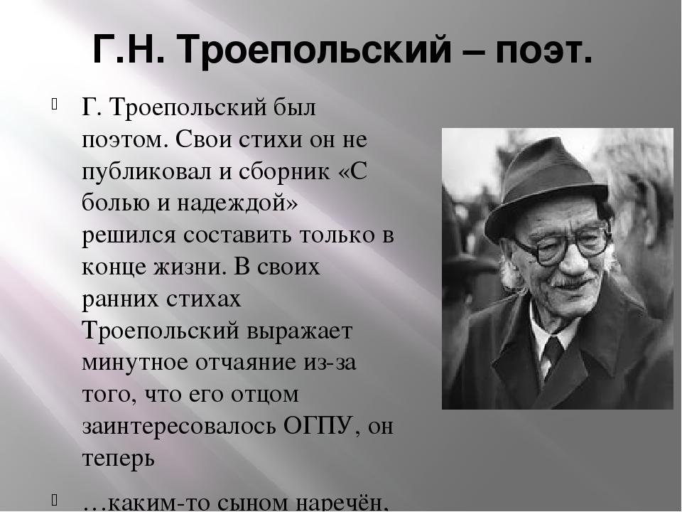 Г.Н. Троепольский – поэт. Г. Троепольский был поэтом. Свои стихи он не публик...