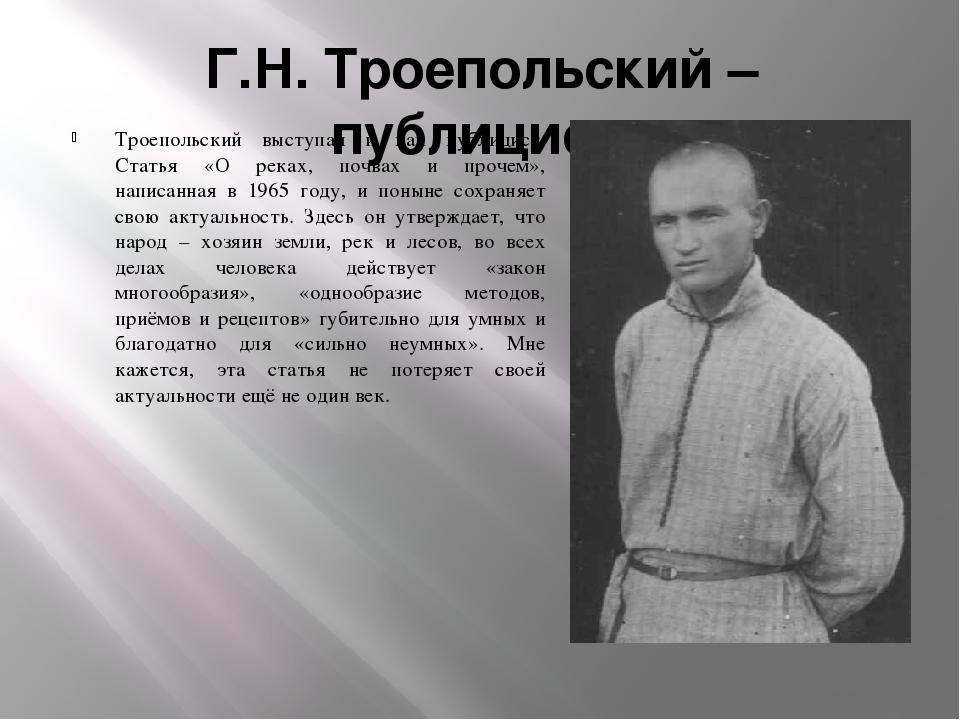 Г.Н. Троепольский – публицист. Троепольский выступал и как публицист. Статья...
