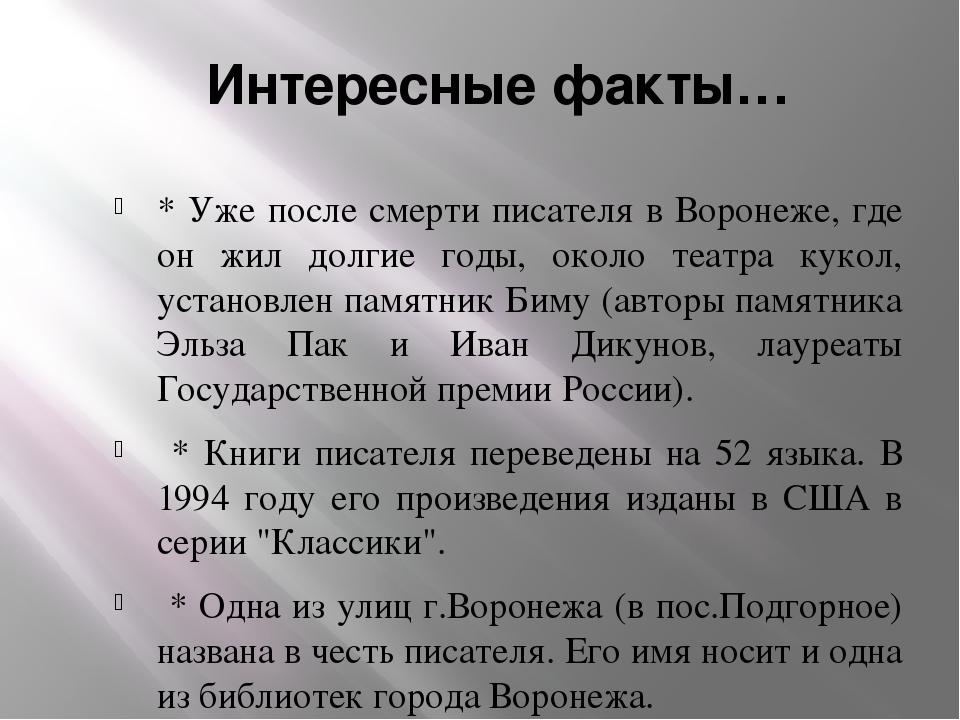 Интересные факты… * Уже после смерти писателя в Воронеже, где он жил долгие г...