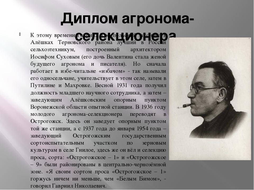 Диплом агронома-селекционера. К этому времени Гавриил Троепольский закончил в...