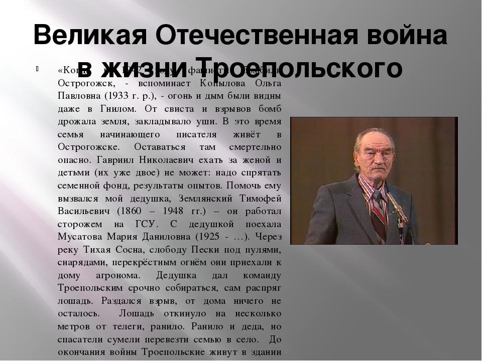 Великая Отечественная война в жизни Троепольского «Когда в 1942 году фашисты...