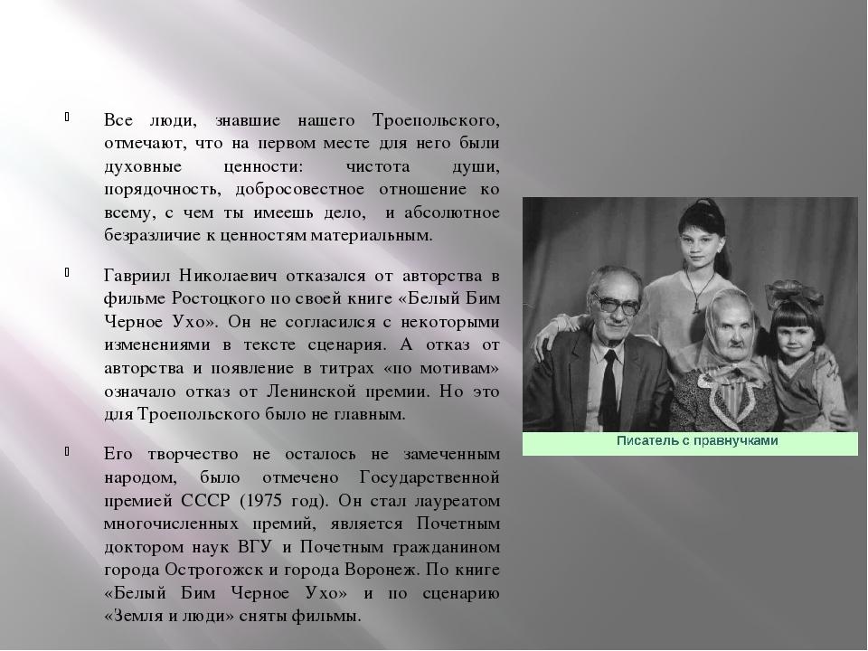 Все люди, знавшие нашего Троепольского, отмечают, что на первом месте для не...